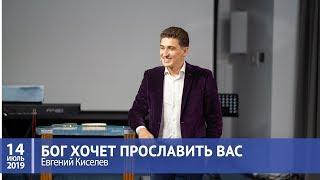 Киселев Евгений – Бог хочет прославить вас