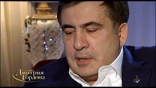 Саакашвили: После Майдана революционных изменений не произошло, потому что элита неизменной осталась