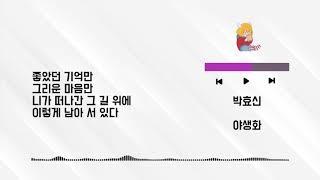 Playlist 180 박효신 야생화 - Lyrics …