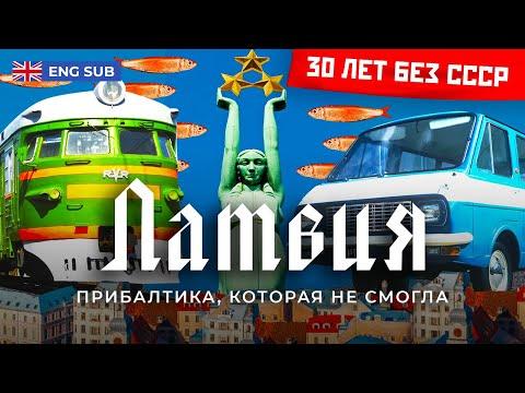Латвия: самая русская страна Прибалтики | «Медуза», «марши СС» и рижские шпроты