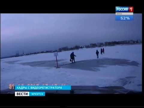 Провалилась под лёд женщина в Киренске, «Вести-Иркутск»