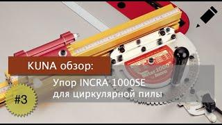 KUNA  обзор: угловой упор INCRA 1000 SE - Видео от Kuna Pro