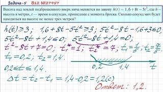 Задание 10 ЕГЭ по математике с практическим содержанием-5