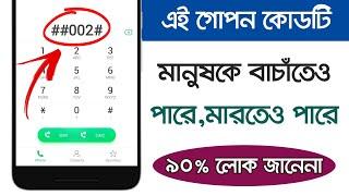 ফোনের সবচেয়ে শক্তিশালি কোড , না দেখলেই বিপদ || Android Most Secret Tricks Bangla