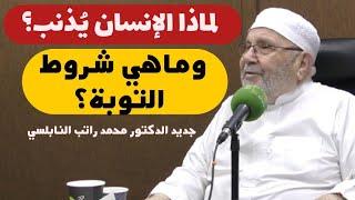 لماذا الإنسان يذنب...؟ وماهي شروط التوبة....؟ إجابة رائعة للدكتور محمد راتب النابلسي