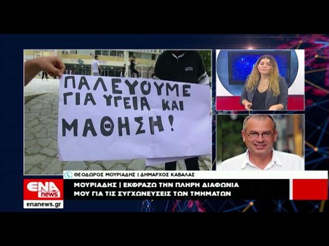 Μουριάδης-Ο  Αντιπεριφερειάρχης  να κάνει σύσκεψη για τις συγχωνεύσεις και όχι για τα Δικαστήρια