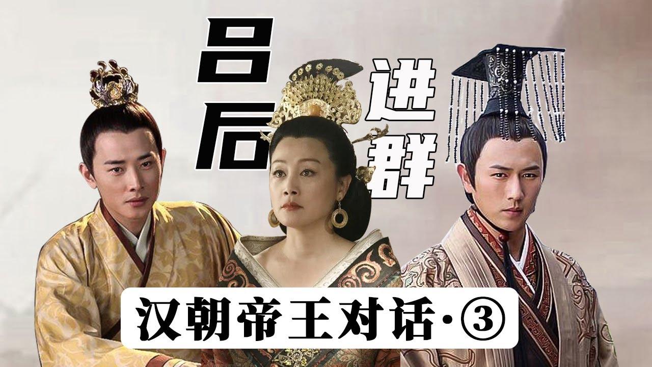 """【胥渡吧】汉朝帝王对话(3):""""千古毒后""""吕雉进群,人彘吓坏刘盈!"""