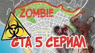 КАК ПОКИНУТЬ ЗАРАЖЕННЫЙ ГОРОД? НОВЫЙ ПЛАН ПОБЕГА ► GTA 5 Зомби МОД Role Play  ● 24