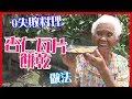 如何做簡單的【杏仁瓦片餅乾】料理│快樂嬤食堂#94│台灣美食、小吃、做法、食譜、古早味、素食