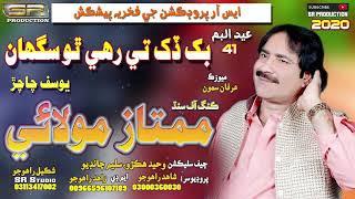 Bukh Dukh Te Rahi - Mumtaz Molai New Eid album - 41 - 2020 SR Production
