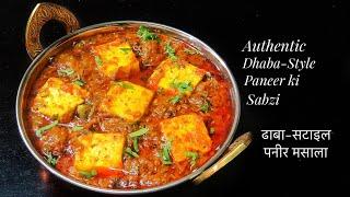 Paneer Masala Recipe - Dhaba Style Paneer Dish - ढाबा स्टाइल पनीर मसाला - Restaurant Style Recipe