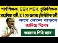 parateacher, sskmsk, ict, ssm and others  latest  news ll parateacher  latest  news ll