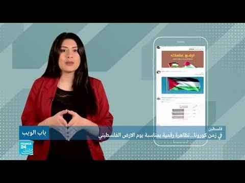 فلسطينيون يتحدون فيروس كورونا ويحتفلون بيوم الأرض  - 15:02-2020 / 4 / 1