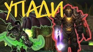 БОССЫ БТ! World of Warcraft Warlords of Draenor! 1