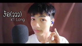 ง้อ(ววว)- KT Long Flowing -「Cover By Tawan O」