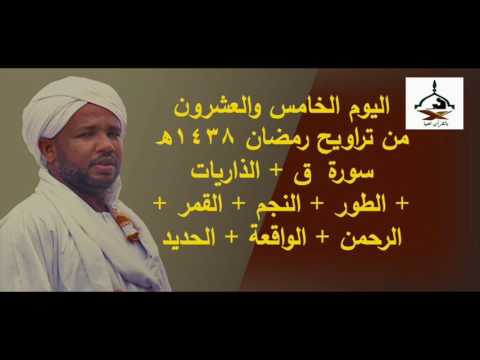 اليوم الخامس والعشرون- صلاة التراويح الزين محمد احمد رمضان 1438- Taraweeh 25th Al-zain Mohamed Ahmed