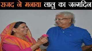 72 के हुए लालू, समर्थकों ने मनाया जन्मदिन   Lalu Yadav's Birthday Celebration  