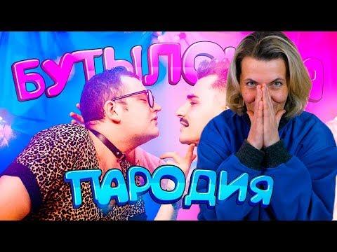 Реакция МАМЫ на ФРЕНДЗОНА / МЭЙБИ БЭЙБИ — БУТЫЛОЧКА (пародия - юлик)