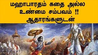 மஹாபாரதம் கதை அல்ல உண்மை சம்பவம் !! ஆதாரங்களுடன்