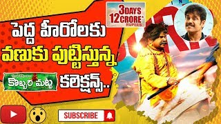 Sampoornesh Babu Kobbari Matta Movie Box Office Collections   Latest Telugu Movies   Tollywood Book
