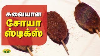Soya Sticks   Snacks Box   Jaya TV - 04-03-2020 Cooking Show Tamil