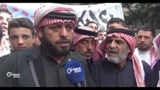مظاهرات في الغوطة الشرقية تطالب بوحدة الصف وإنقاذ الغوطة