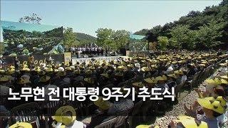 [풀영상] 노무현 전 대통령 서거 9주기 추도식 / 연합뉴스 (Yonhapnews)