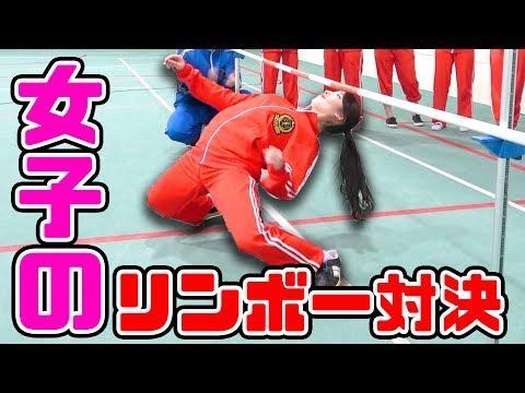 【ボンボン学園】女子だけでリンボーダンス対決やってみた!