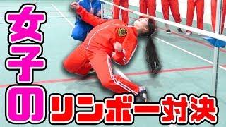 【ボンボン学園】女子だけでリンボーダンス対決やってみた! thumbnail