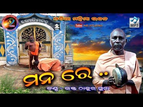 Mana re(ମନ ରେ)Singer  - Bhakta Thakur Suna  !! New Alekha bhajan  -2018