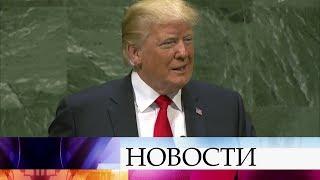 Мировые СМИ продолжают обсуждать выступление президента США Дональда Трампа на Генассамблее ООН.