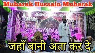 Mubarak Hussain Mubarak/Asad Iqbal ★जहाँ बानी आता कर दे Shane Habib Conference Chadni,Kolkata, 2018