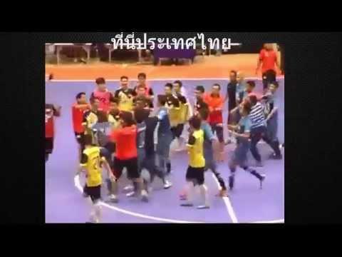 คลิปเด็ด youlike นักบอลไทยต่อยกันอีกแล้ว ซักวันเราจะไปมวยโลก.mp4