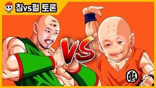 【침vs펄 토론】 크리링 VS 천진반 누가 더 강한가?