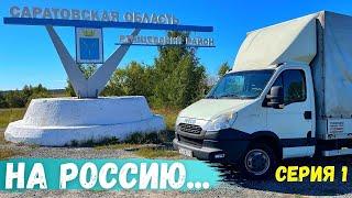 Серьёзный контроль на границе. Дальнобой в Россию. 1 серия 69