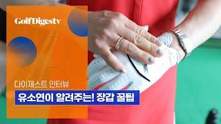 한국여자오픈 우승자 유소연의 장갑 꿀팁!?
