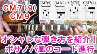 ギター初心者講座!【CM7(9)】【CM9】のボサノバ風おしゃれなコード進行と押さえ方4種類を紹介!