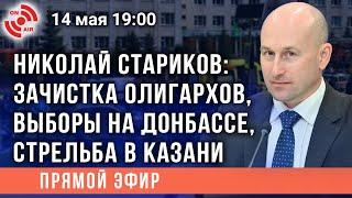 Прямой эфир с Николаем Стариковым: зачистка олигархов, голос Донбасса на выборах в Госдуму