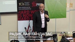 Радислав Гандапас. Самоменеджмент и Самомотивация | Fit Hit Company