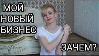 ОТКРЫВАЮ НОВЫЙ БИЗНЕС // НА ЧТО Я РЕШИЛАСЬ
