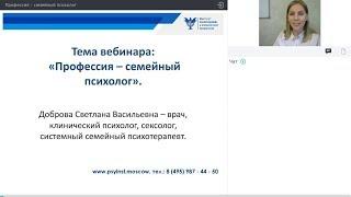 Семейный психолог / Примеры из практики/ Особенности профессии и обучения