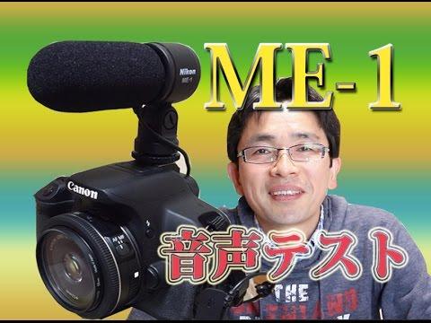 Nikon・ステレオ外部マイク ME-1・音声収録テスト、ホワイトノイズは軽減されるのかな?