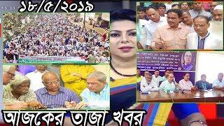 Bangla news today 18 May  2019 Bangladesh news today SAFA bangla tv news
