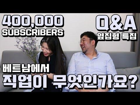 40만 구독자 기념 Q&A 영상! 베트남에서 무슨 일을 하시나요? [옆집형 특집]