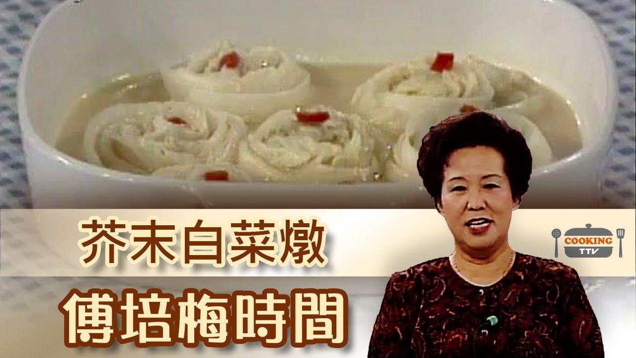 傅培梅時間 -芥末白菜燉