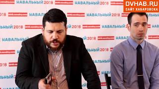 Открытие штаба Навального в Хабаровске/Пресс конференция часть 1/Хорошее качество (13.05.2017)