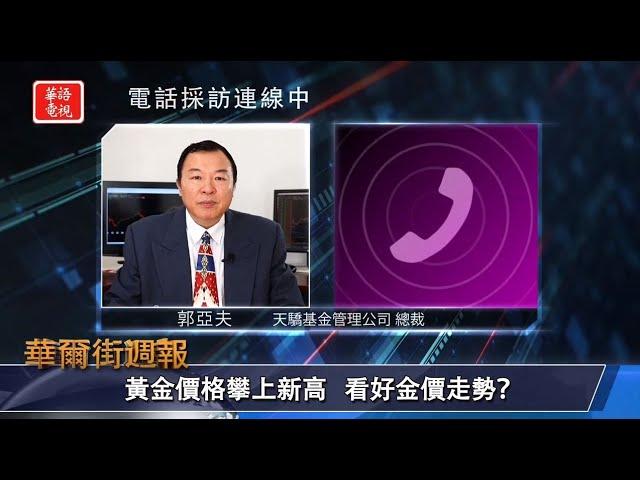 華爾街週報 07/31/20 (下) 如何慎選個股?看好金價走勢?