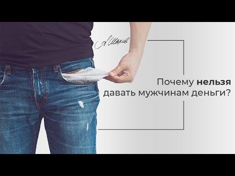 Почему нельзя давать мужчинам деньги? Мнение семейного психолога. Психология отношений. Альфонс.