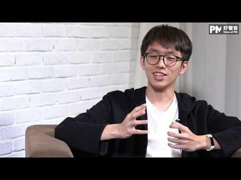 【PM好聲音】第十集專訪林庭宇