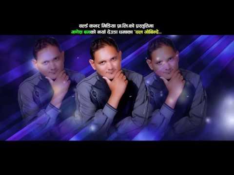 New deuda song chal gobinde 'Naresh mahara